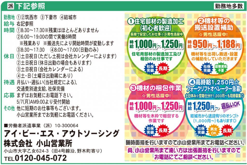 筑西・下妻・桜川周辺版[小山営業所]