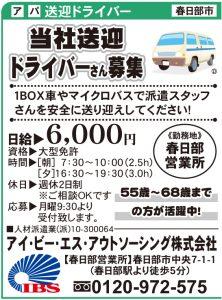 春日部・岩槻・杉戸・野田版[春日部営業所]