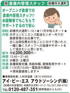 前橋・吉岡版[前橋中央営業所]
