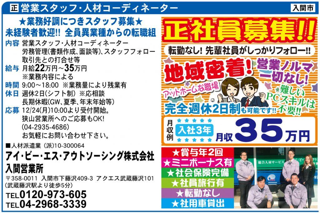 狭山・入間・日高版[入間営業所]