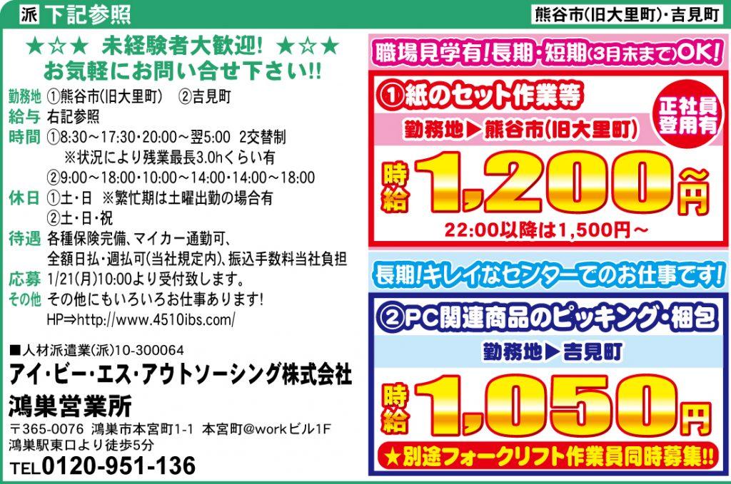 行田・羽生・鴻巣版[鴻巣営業所]