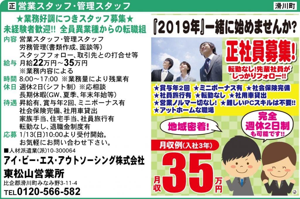 東松山・小川・坂戸版[東松山営業所]
