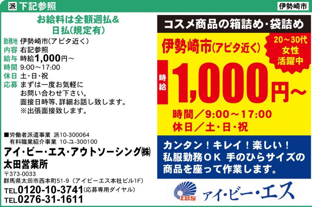 伊勢崎・玉村版[太田営業所]
