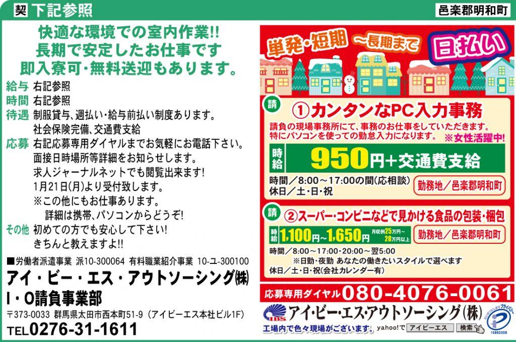 太田・大泉版[I・O請負事業部]