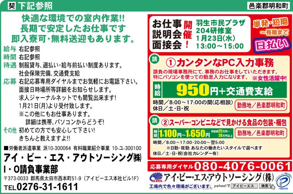 行田・羽生・鴻巣版[I・O請負事業部]