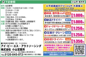 栃木・茨城西 width=