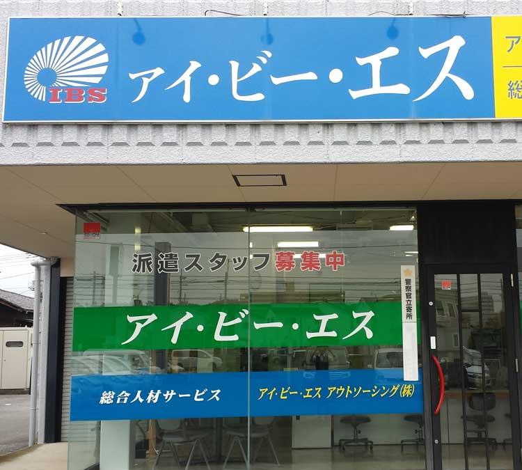 桐生営業所