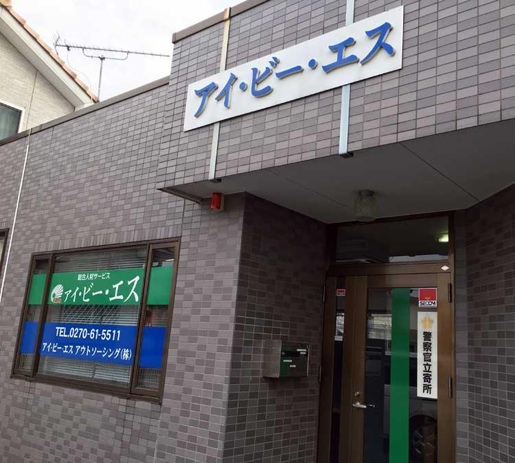 伊勢崎営業所