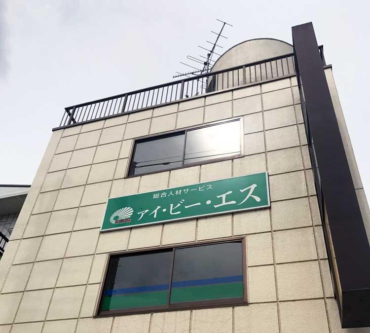 熊谷営業所