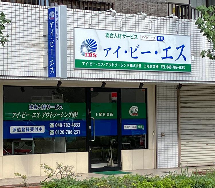 桶川営業所