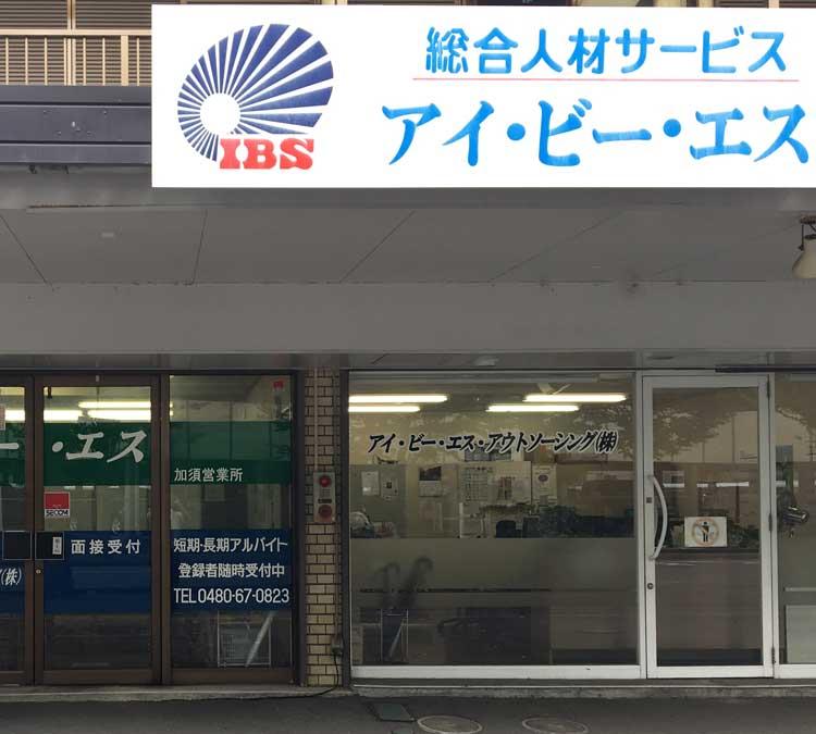 加須営業所