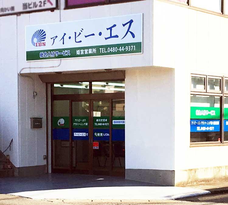 姫宮営業所
