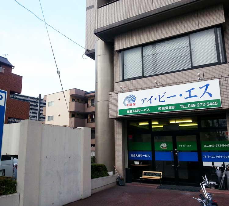 若葉営業所