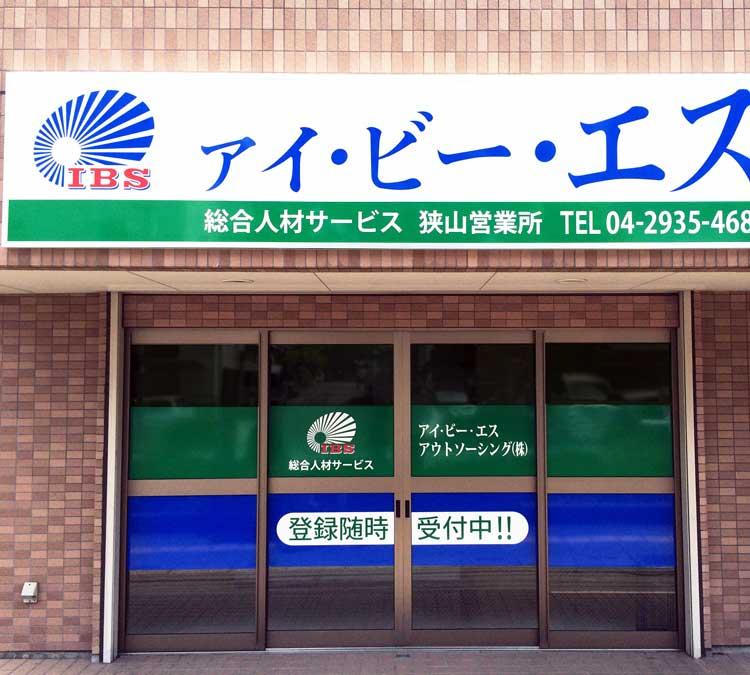 狭山営業所