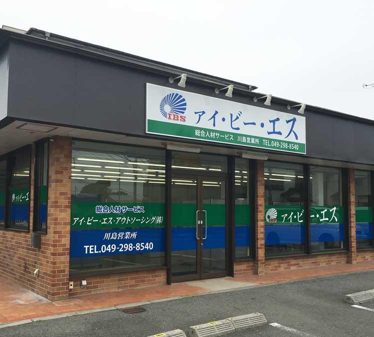 川島営業所