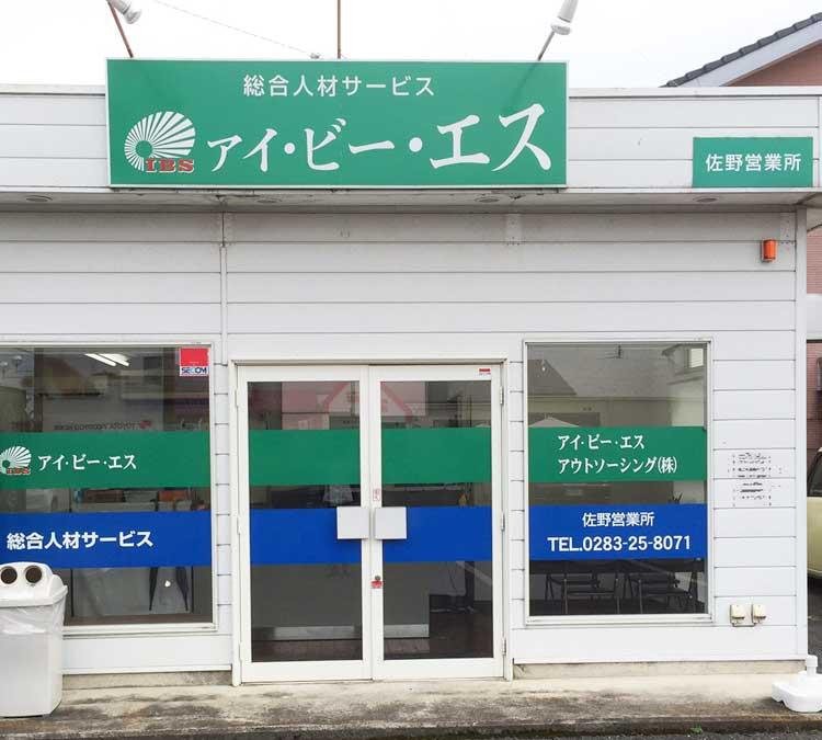 佐野営業所