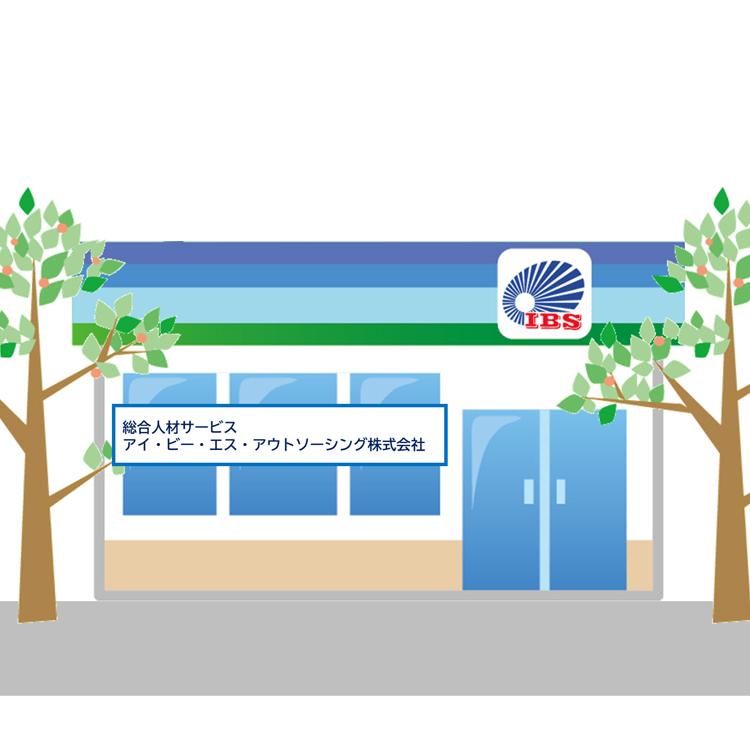 伊勢崎サテライトオフィス